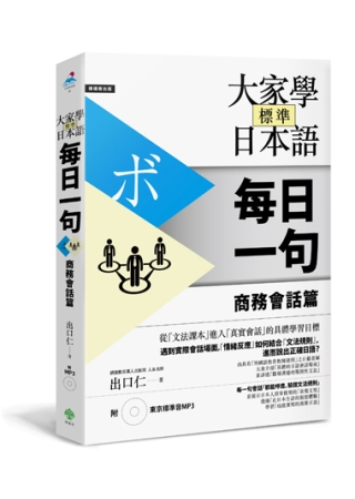 大家學標準日本語【每日一句】商務會話篇(附 東京標準音MP3)