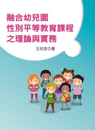 融合幼兒園性別平等教育課程之理論與實務