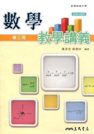普通高級中學數學第三冊教學講義(二版)