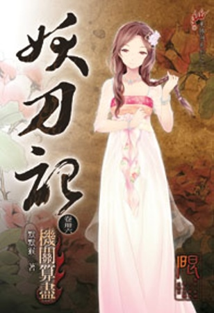 妖刀記36(限)
