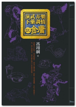 演武弄樂下藥調情說金庸(附雙CD)