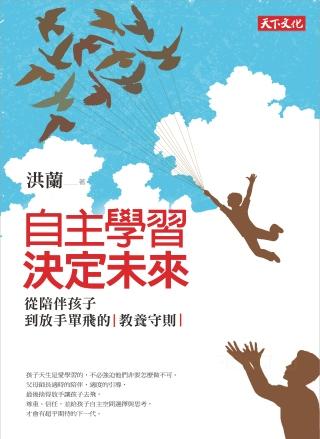 自主學習,決定未來:從陪伴孩子到放手單飛的教養守則