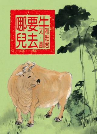 牛要去哪兒