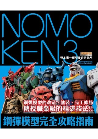 NOMOKEN3 野本憲一模型技術研究所 鋼彈模型完全攻略指南