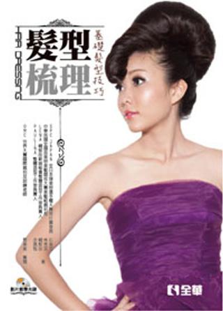 髮型梳理:基礎髮型技巧(書附影片教學光碟)