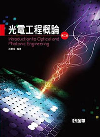 光電工程概論 第二版  精裝本