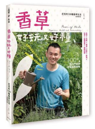香草好玩又好種:尼克的100種香草 〈 增訂版〉