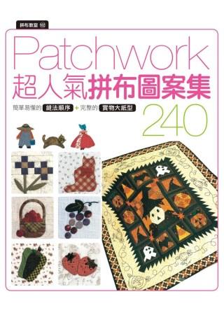 拼布教室^(102^) Patchwork超 拼布圖案集 240