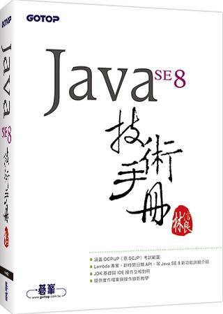 Java SE 8 技術手冊