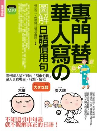專門替華人寫的圖解日語慣用句:外國人猜不到意思,日本人「從小就會、經常使用、人人都懂」的自然用語!  (附 東京標準音MP3)