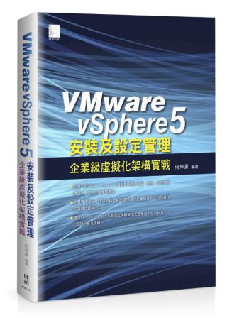 VMware vSphere 5 安裝及設定管理:企業級虛擬化架構實戰