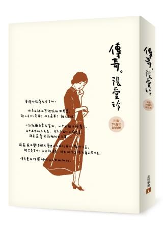 傳奇:張愛玲短篇小說集【出版70週年紀念版】 張愛玲特展限量復刻‧博客來獨家銷售