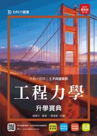 升科大四技土木與建築群工程力學升學寶典:2015年最新版(第四版)(附贈OTAS題測系統)
