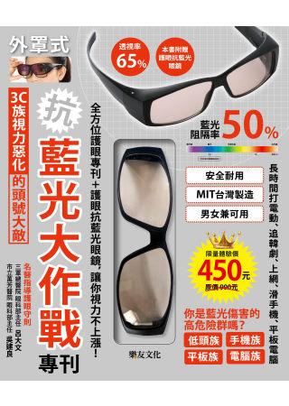 抗!藍光大作戰! 專刊:3C族視力惡化的頭號大敵!!(附贈:護眼抗藍光眼鏡)
