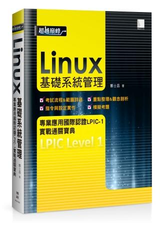 Linux基礎系統管理專業應用...