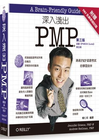 深入淺出PMP(第三版)