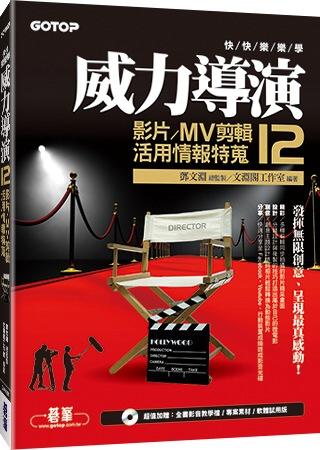 快快樂樂學威力導演12:影片/MV剪輯活用情報特蒐