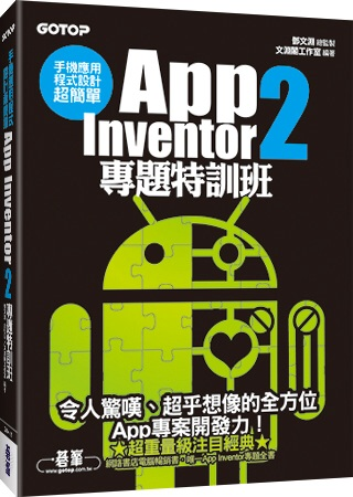 手機應用程式設計超簡單:App Inventor 2專題特訓班(附新元件影音教學/專案範例/環境建置與NFC專題應用說明)