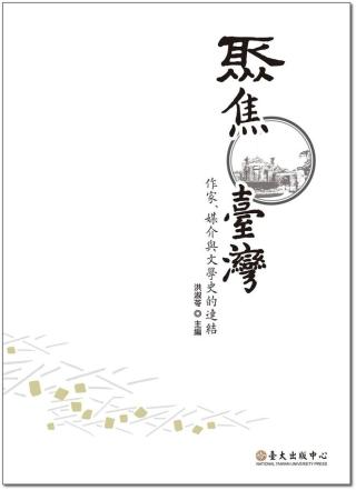 聚焦臺灣:作家、媒介與文學史的連結