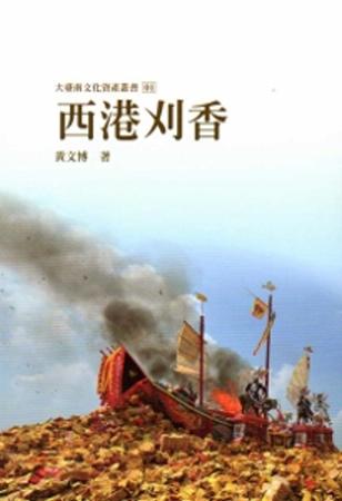 西港刈香-大臺南文化資產叢書01