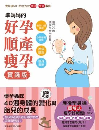準媽媽的好孕‧順產‧瘦孕實踐版!:懷孕40週課程x孕期營養食譜x產後調理x瘦身運動,最安心的懷孕生產全記錄!