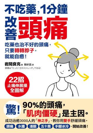 不吃藥,1分鐘改善頭痛:吃藥也治不好的頭痛,只要轉轉脖子,就能自癒!22招止痛伸展操【全圖解】
