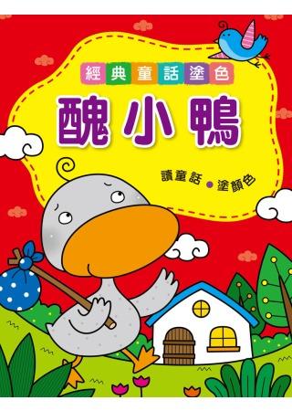 醜小鴨:經典童話塗色