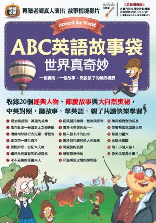 ABC英語故事袋 世界真奇妙【書+ 1片電腦互動光碟(含朗讀MP3功能)】(全新增修版)