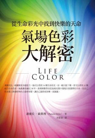 氣場色彩大解密:從生命彩光中找到快樂的天命(附彩卡)