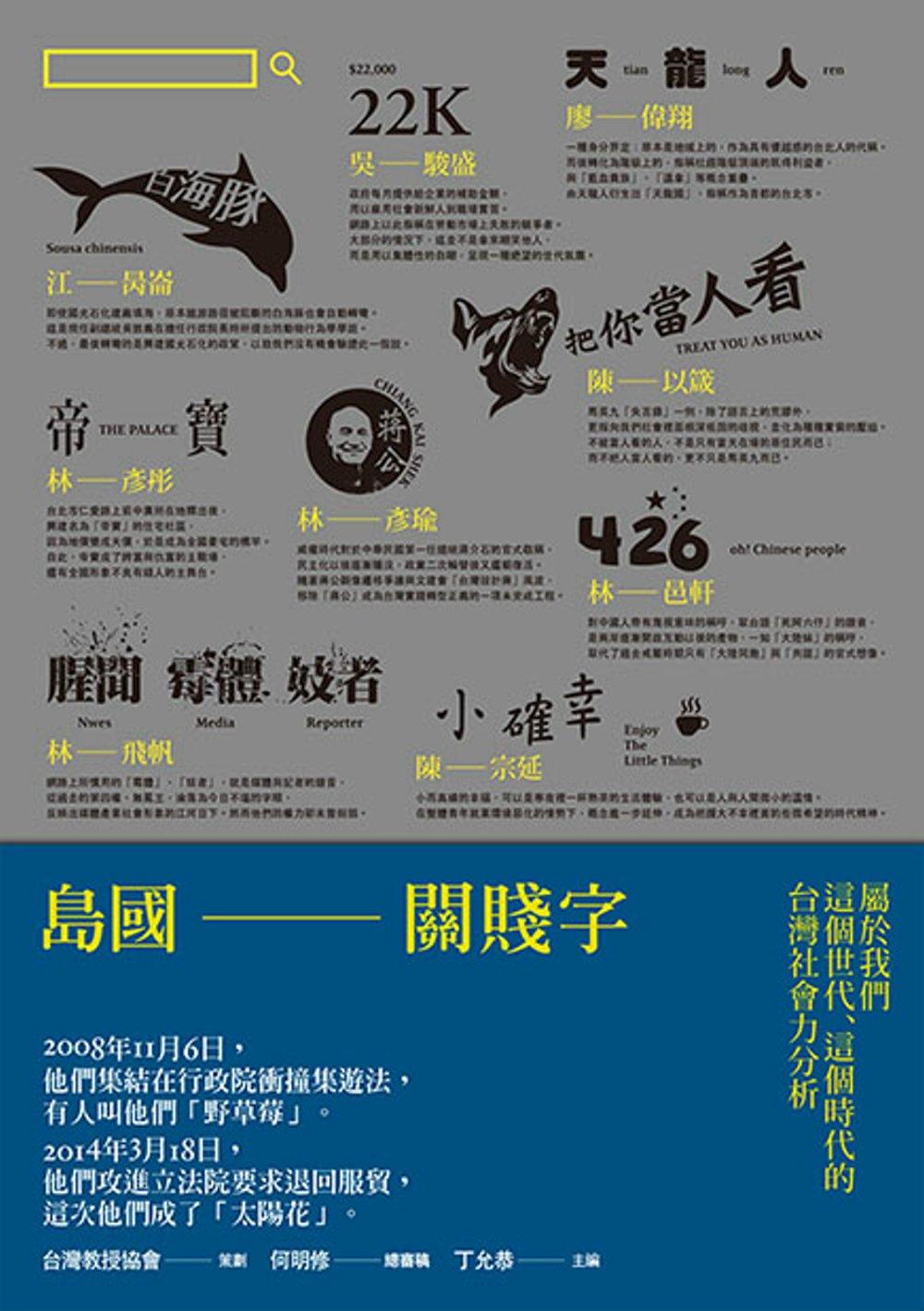 島國關賤字:屬於我們這個世代、這個時代的台灣社會力分析