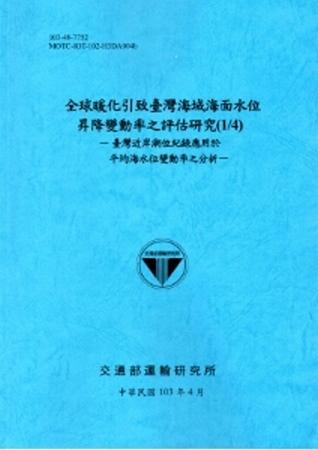 暖化引致臺灣海域海面水位昇降變動率之評估研究 1 4 ~臺灣近岸潮位紀錄應用於平均海水位變