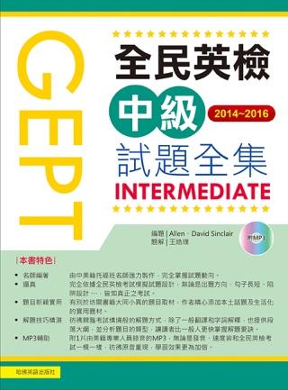 2014-2016全民英檢中級試題全集(附1MP3)