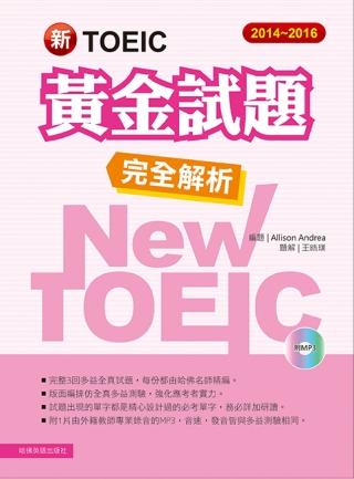 2014-2016新TOEIC 黃金試題完全解析(附1MP3)