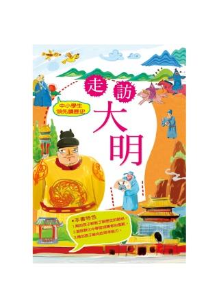 中小學生領先讀歷史9-走訪大明