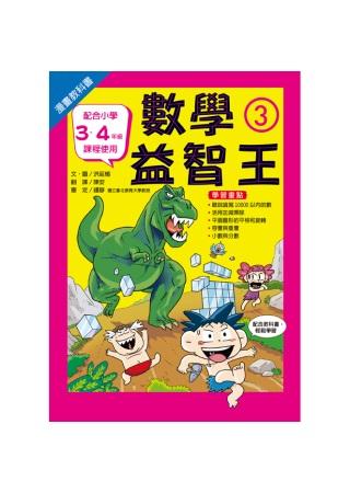 漫畫教科書:數學益智王
