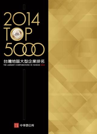 2014年版 台灣地區大型企業排名TOP5000(附贈網路資料庫使用帳號)
