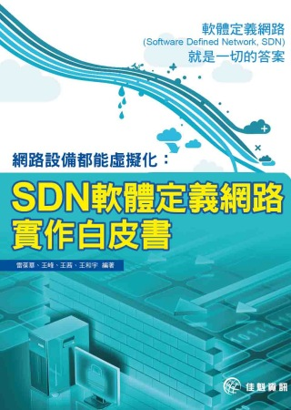網路設備都能虛擬化:SDN軟體定義網路實作白皮書