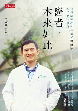 医者 本来如此:台湾脑神经外科权威魏国珍的快乐行医路