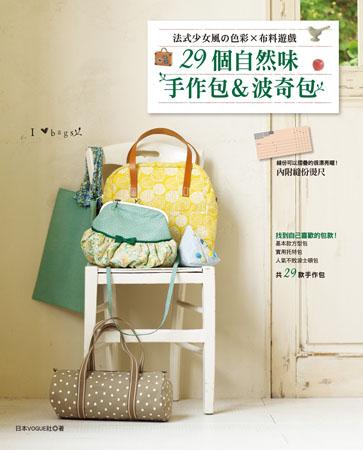 29個自然味手作包  波奇包:法式少女風の色彩×布料遊戲