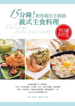 15分鐘^!教你做出主廚級義式主食料理:60道義大利麵與燉飯美味大公開