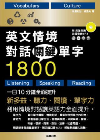 英文情境對話關鍵單字1800:一日10分鐘,全面提升新多益、聽力、閱讀、單字力 (附四國口音MP3)