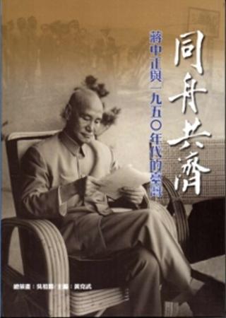 同舟共濟:蔣中正與1950年代的臺灣[軟精裝]