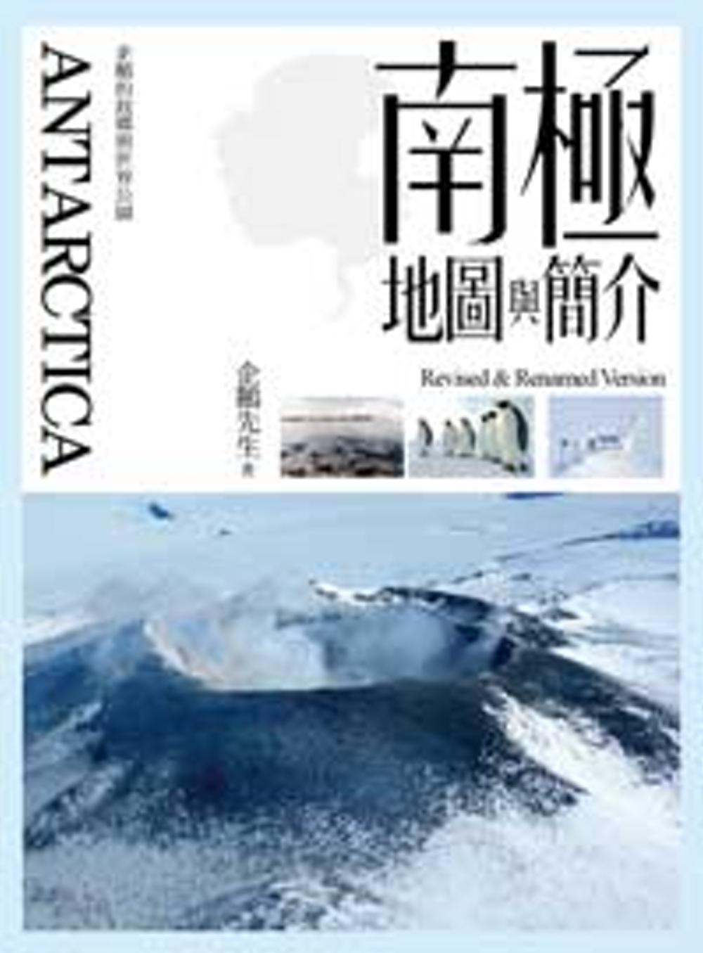 ANTARCTICA.南極地圖...