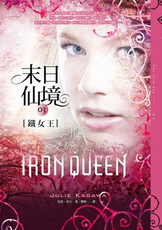 末日仙境 3 鐵女王