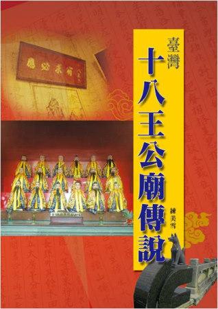 臺灣十八王公廟傳說