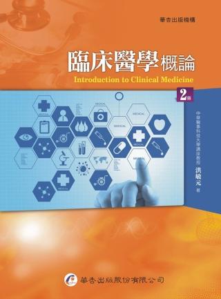 臨床醫學概論(2版7刷)