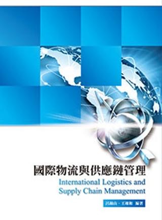 國際物流與供應鏈管理3/e
