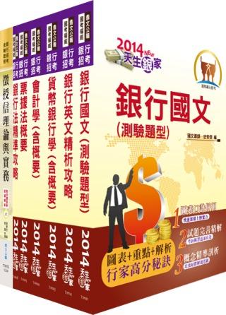臺灣銀行(授信業務人員)套書(不含產業分析)(贈題庫網帳號1組)