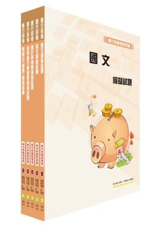 臺灣銀行、土地銀行(一般金融)模擬試題套書(贈題庫網帳號1組)