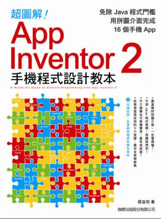 超圖解 App Inventor 2 手機程式設計教本